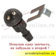 Пример применения фиксатора форсунки омывателя стекла УАЗ Патриот и др. с жиклером 3151-5208020 и 3160-5208020
