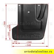 Размер правого заднего брызговика Патриот УАЗ 3160-8404420