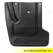 Задний брызговик УАЗ Патриот 3160-8404421, левый, резиновый