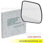 Упаковка зеркального элемента Патриот УАЗ 3163-8201072  с подогревом правый для бокового зеркала заднего вида