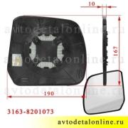 Размер зеркального элемента УАЗ Патриот левый 3163-8201073 в сборе для ремонта бокового зеркала заднего вида