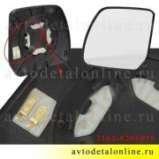 Зеркальный элемент УАЗ Патриот левый 3163-8201073 в сборе с держателем и электрообогревом, фото контактов