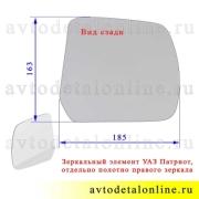 Размер полотна зеркального элемента УАЗ Патриот  для левого бокового зеркала заднего вида