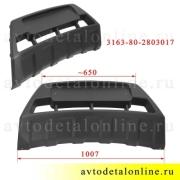 Размер защиты бампера Патриот УАЗ с 2015 года номер пластиковой нижней накладки 3163-80-2803017
