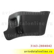 Накладка бампера Патриот УАЗ до 2015 г, правый задний клык 3163-2804042-02
