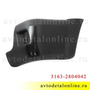 Накладка бампера Патриот УАЗ до 2015 г, правый задний клык пластиковый 3163-2804042-02