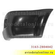 Накладка на задний бампер УАЗ Патриот до конца 2014 г, правый клык 3163-2804042-02
