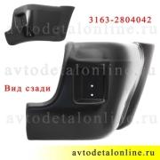 Пластиковый клык на бампер УАЗ Патриот до 2015 г, защитная правая накладка 3163-2804042-02