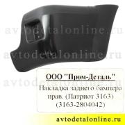 Этикетка накладка бампера Патриот УАЗ до 2015 г, правый задний клык пластиковый 3163-2804042-02
