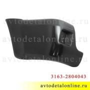 Накладка бампера Патриот УАЗ до 2015 г, левый задний клык 3163-2804043-02