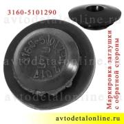 Большая заглушка отверстия пола УАЗ Патриот, номер 3160-5101290, резина