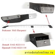 Фото частей рейлинга на УАЗ Патриот, серебро, дуга багажника правая 3162-8221110, левая 3162-8221111