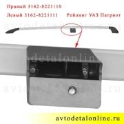 Фото центрального крепления рейлинга на УАЗ Патриот, серебро, дуга багажника правая и левая 3162-8221110/11