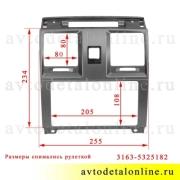 Размер облицовки панели приборов УАЗ Патриот центральной верхней накладки в центральной консоли, 3163-5325182