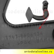 Пластиковая ручка капота УАЗ Патриот 3163-8406134, рычаг в салоне к тросику замка для открывания