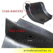Резиновая накладка подножки Патриот УАЗ задняя, правая 3160-8405592 для установки на край порога