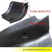 Резиновая накладка подножки Патриот УАЗ задняя, левая 3160-8405593 для установки на край порога