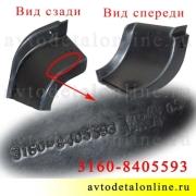 Резиновая задняя левая накладка на пороги Патриот УАЗ 3160-8405593 для защиты подножки