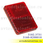 Красный катафот заднего бампера УАЗ Патриот, Хантер и др. 3160-8208010, световозвращатель Освар 3102.3731