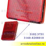 На фото маркировка катафота заднего бампера УАЗ Патриот, Хантер и др. с винтом 3160-8208010, Освар 3102.3731