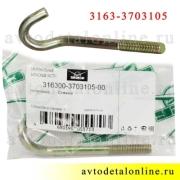 Короткая стяжка крепления аккумулятора УАЗ Патриот к кронштейну АКБ, 3163-3703105