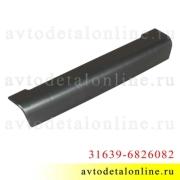 Накладка ручки подлокотника задней двери УАЗ Патриот, облицовка правая 31639-6826082 крашен.