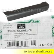 Салонная облицовка ручки двери УАЗ Патриот, номер правой декоративной накладки подлокотника 31639-6826082