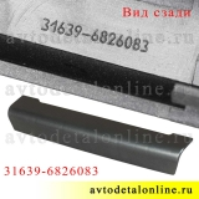 Облицовка на Патриот УАЗ пластиковые накладки на внутренние ручки подлокотника задней двери 31639-6826083