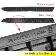 Маркировка накладки порога на УАЗ Патриот рестайлинг 2015 г, защитная облицовка подножки 3163-8405160 правая
