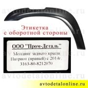 Этикетка заднего правого расширителя арок УАЗ Патриот, номер накладки-молдинга крыла 3163-80-8212070