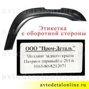 Этикетка заднего левого расширителя арок УАЗ Патриот, номер накладки-молдинга крыла 3163-80-8212071