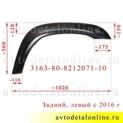 Размер молдинга крыла УАЗ Патриот 2016 г, заднего, 3163-80-8212071-10, накладка для расширения колесной арки