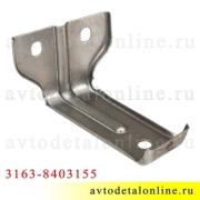Кронштейн крепления переднего крыла нижний, левый для УАЗ Патриот 3163-8403155