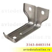 Кронштейн крепления переднего крыла нижний, правый для УАЗ Патриот 3163-8403154