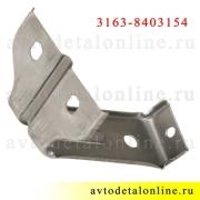 Нижний правый кронштейн крепления переднего крыла УАЗ Патриот 3163-8403154