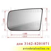 Размер зеркального элемента УАЗ Патриот левый 3162-8201071 в сборе для ремонта бокового зеркала заднего вида