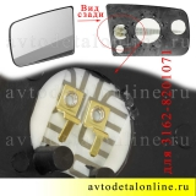 Зеркальный элемент УАЗ Патриот левый 3162-8201071 в сборе с держателем и электрообогревом, фото контактов