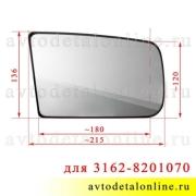 Размер зеркального элемента УАЗ Патриот правый 3162-8201070 в сборе для ремонта бокового зеркала заднего вида
