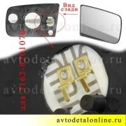 Зеркальный элемент УАЗ Патриот правый 3162-8201070 в сборе с держателем и электрообогревом, фото контактов