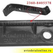 Маркировка правого прижима накладок подножки УАЗ Карго, Патриот 2360-8405578, можно доработать до 3162-8405578