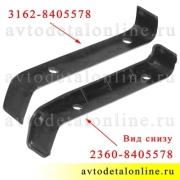 Фото сравнения прижимов накладок подножки УАЗ Патриот, Карго, 2360-8405578 и 3162-8405578