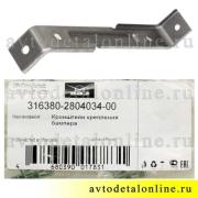 Кронштейн заднего бампера УАЗ Патриот с 2014 г, каталожный номер 31638-2804034
