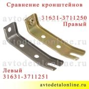Фото сравнения верхних кронштейнов для установки фары УАЗ Патриот 31631-3711251 левый, 31631-3711250 правый