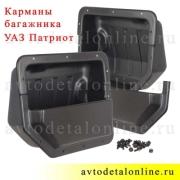 Карманы в багажник УАЗ Патриот для установки в вырез боковой обивки, комплект 2 шт