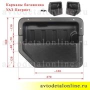 Размер багажных карманов УАЗ Патриот, пластиковые, комплект 2 шт, для установки в вырез боковой обшивки
