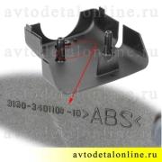Маркировка нижнего кожуха рулевой колонки УАЗ 3160 и 3162, каталожный номер 3160-3401108-10