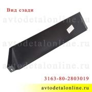 Щиток облицовки радиатора УАЗ Патриот с 2014 года, 3163-80-2803019, фото вида сзади пластиковой защиты