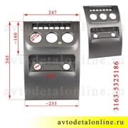 Размер облицовки панели приборов УАЗ Патриот центральной верхней накладки в центральной консоли, 3163-5325186