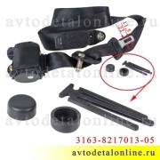 Левый передний ремень безопасности УАЗ Патриот 3163-8217013-05 инерционный