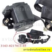 Ремень безопасности УАЗ Патриот передний для крепления на левую сторону 3163-8217013-05 инерционный